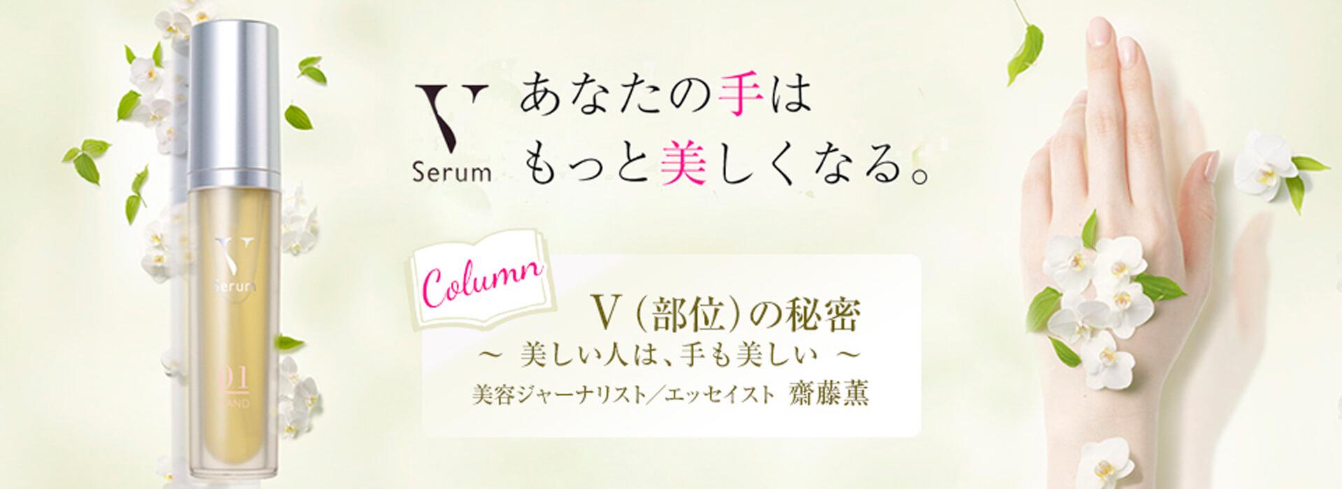 Vセラム誕生。あなたの手はもっと美しくなる。