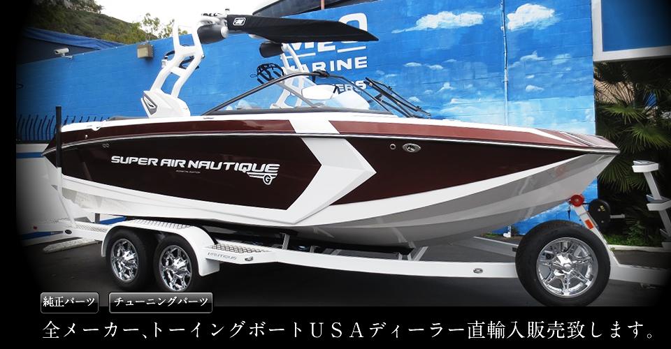 全メーカー、トーイングボートUSAディーラー直輸入販売致します。