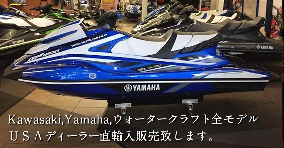 Kawasaki,Yamaha,ウォータークラフト全モデルUSA
