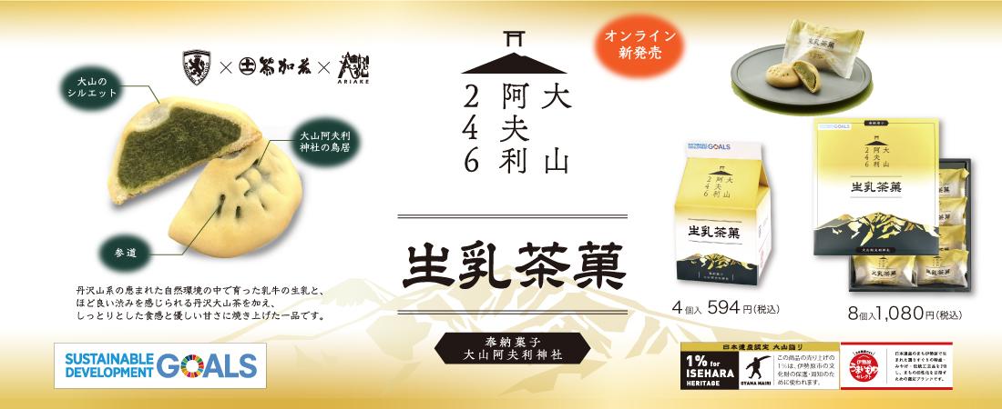 大山阿夫利246生乳茶菓