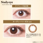ヌーディーヘーゼル Nudy eye DIA 14.0mm/14.5mm BC 8.6mm/8.6mm