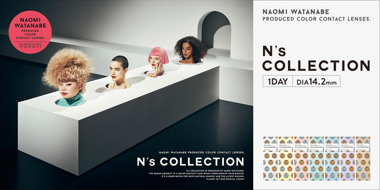 N's Collection 渡辺直美さんプロデュースのカラコン