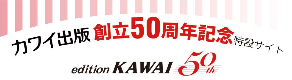 カワイ出版ONLINE10年記念企画