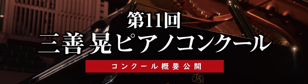 Miyoshi Piano Method Information 募集中
