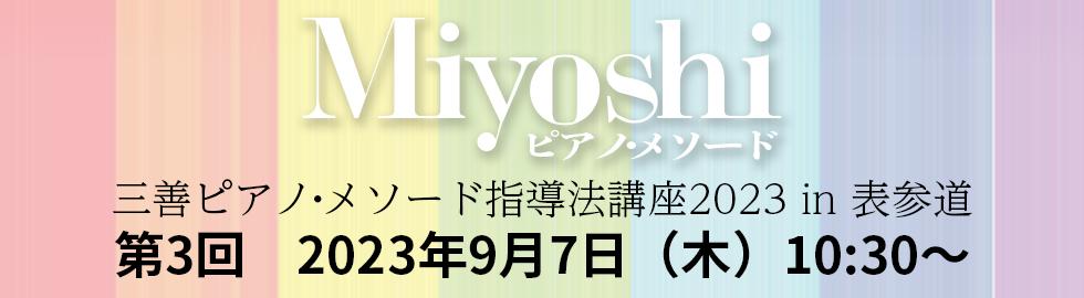 楽譜・音楽書祭り2019