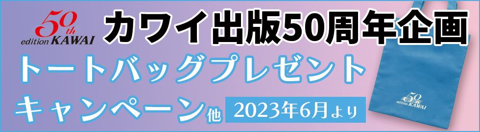 合唱PDFダウンロード販売