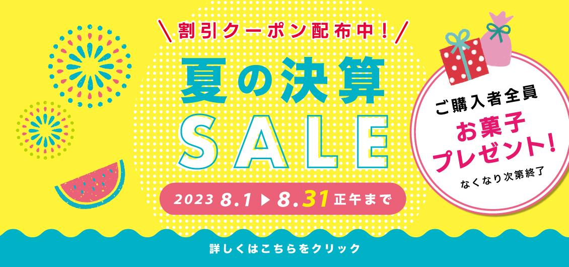 七夕キャンペーン!3個以上ご購入の方に割引クーポンプレゼント!