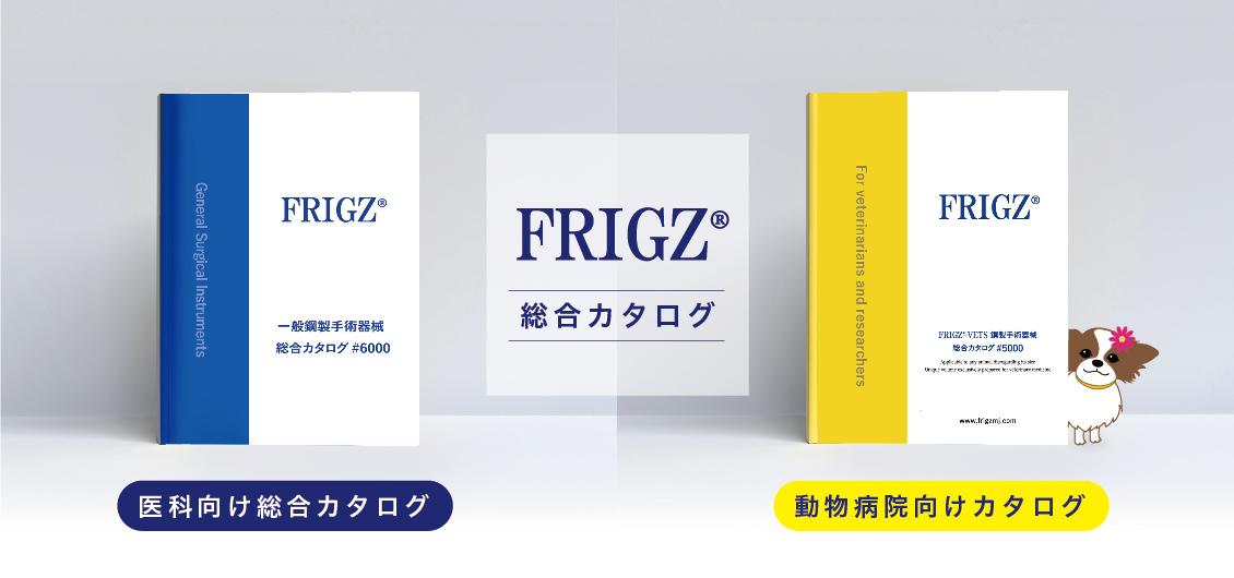 FRIGZ TOKYO JAPAN