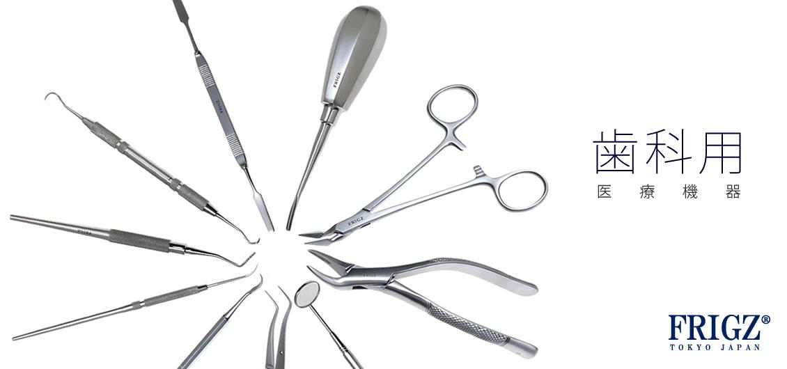FRIGZ 歯科用 医療機器