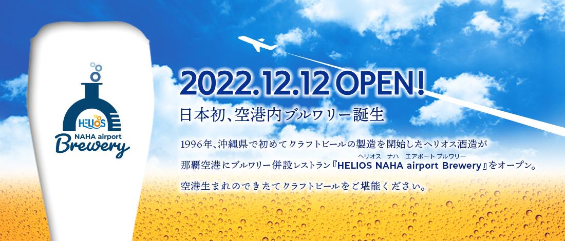 ヘリオスラム[ホワイトラム]|沖縄の良質なさとうきびだけを厳選して使用した、元祖純国産ラム酒