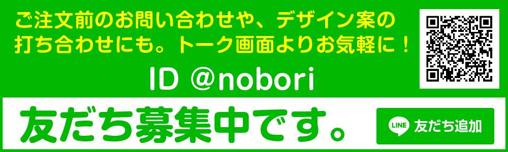 全ておまかせ高クオリティオリジナルのぼり旗nobori.net