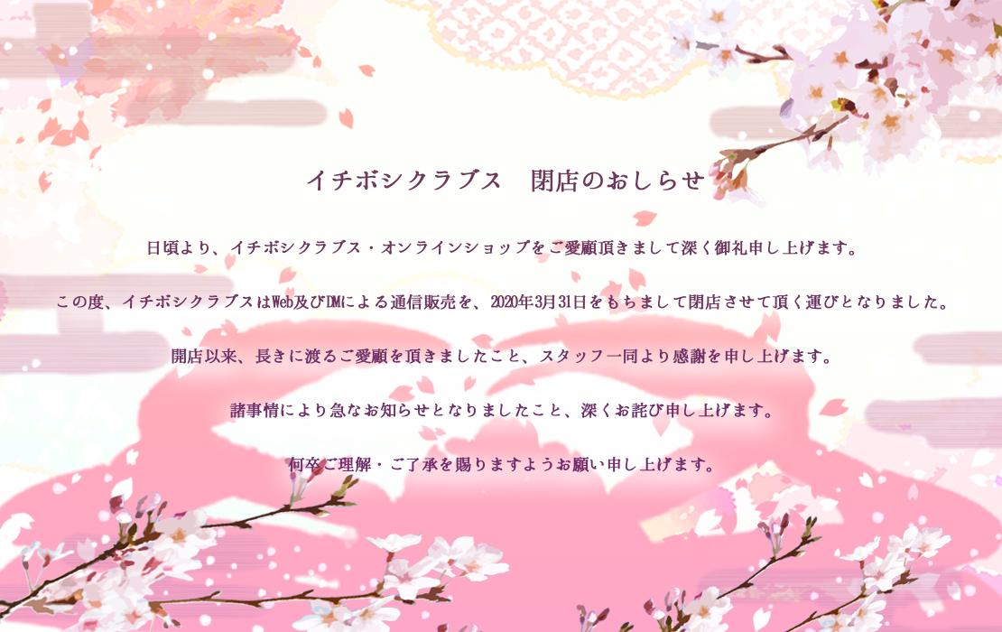 本ズワイガニ通販イチボシ・クラブス「春の蟹フェス」