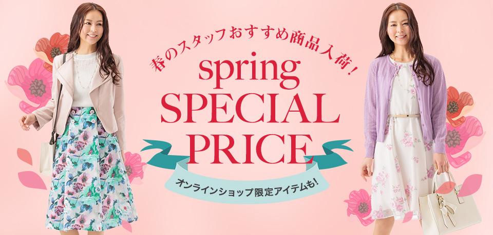 springspecialprice