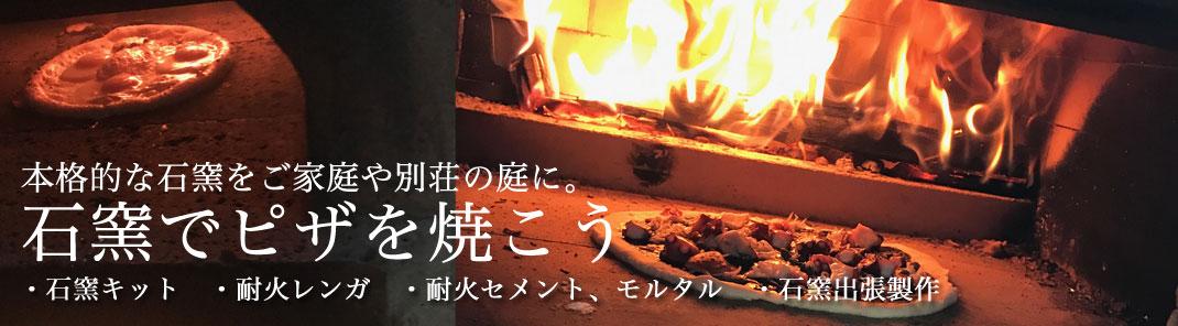 薪ストーブとピザの会