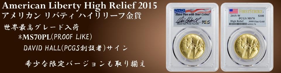 リバティリリーフ金貨2015