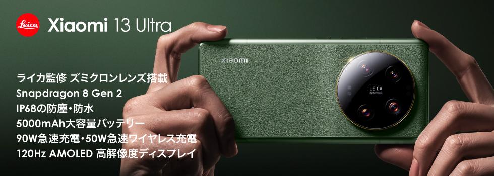 Xiaomi Mix 4 購入