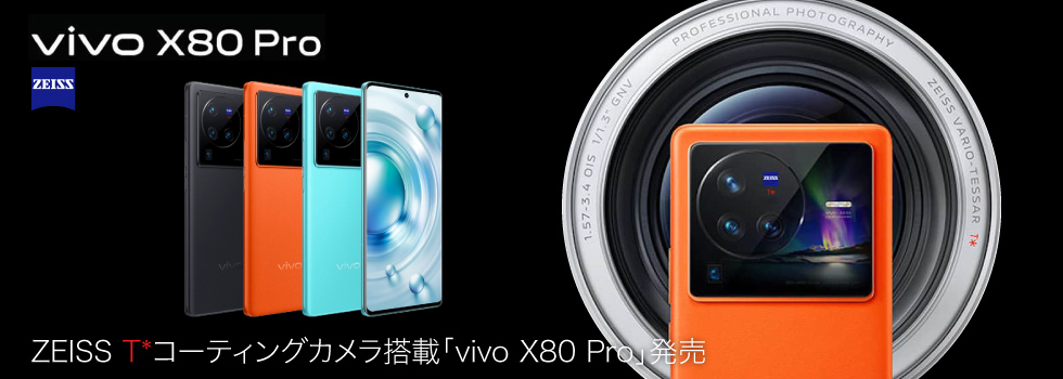 vivo NEX Dual Display 購入