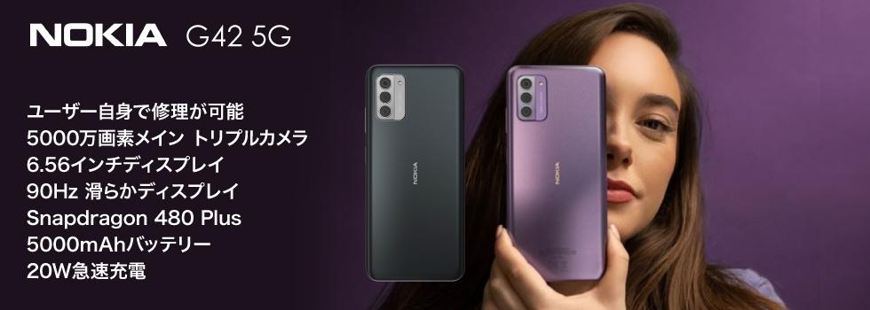 次世代通信5Gに対応した5G スマホ・Simフリーの販売、購入