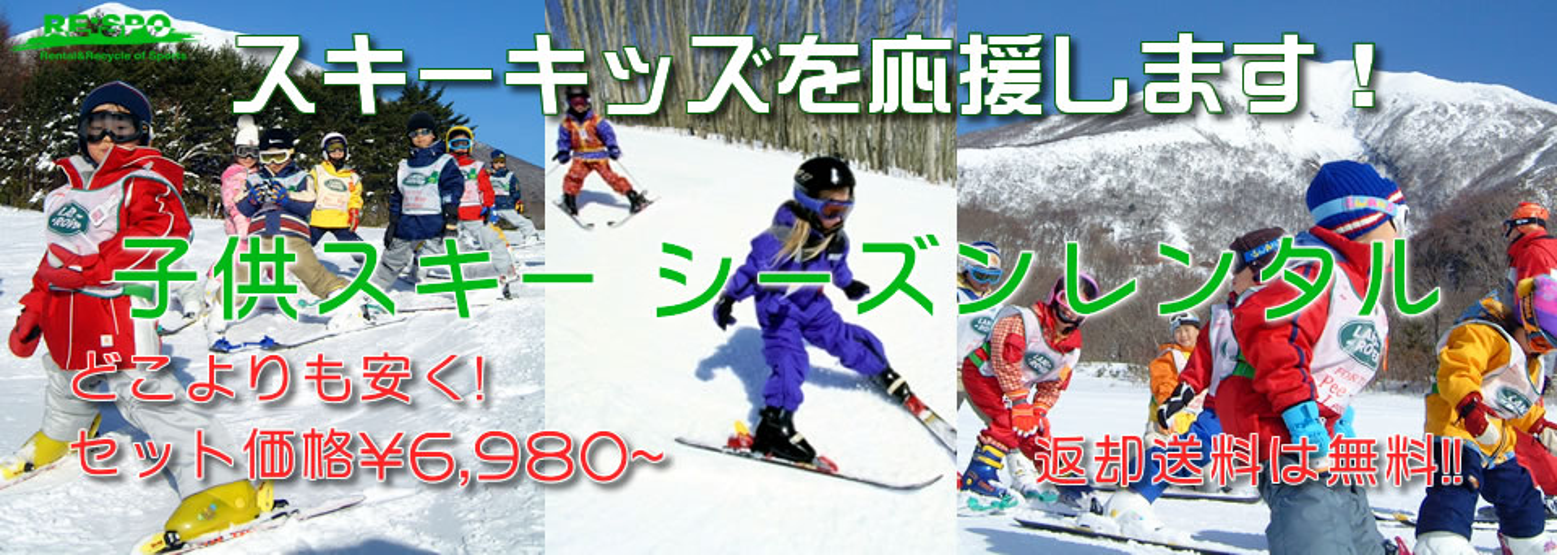 子供スキー シーズンレンタルイメージ