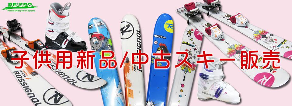 子供スキー用品イメージ