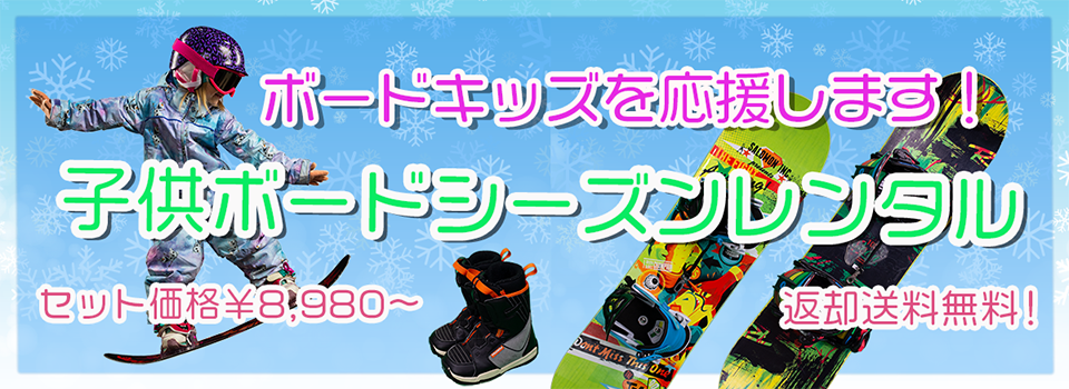 子供スノーボード シーズンレンタルイメージ