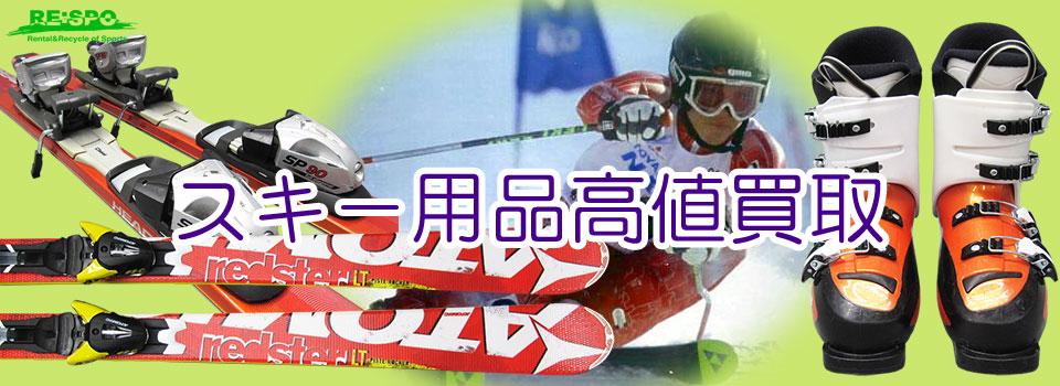 キッズとレーシングスキーイメージ