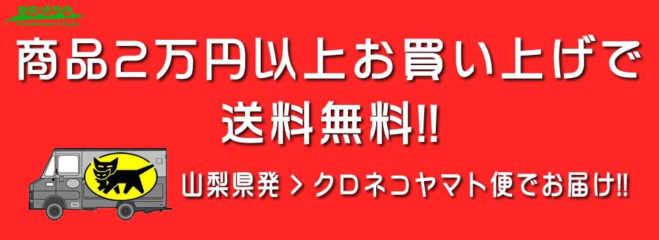 2万円以上送料無料イメージ