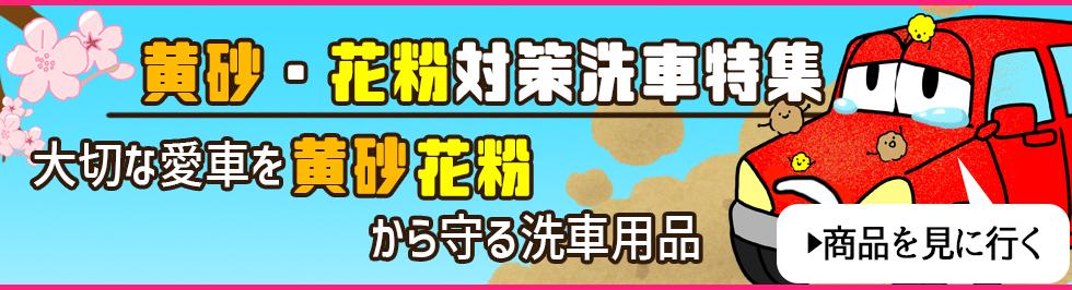 黄砂対策掃除用品