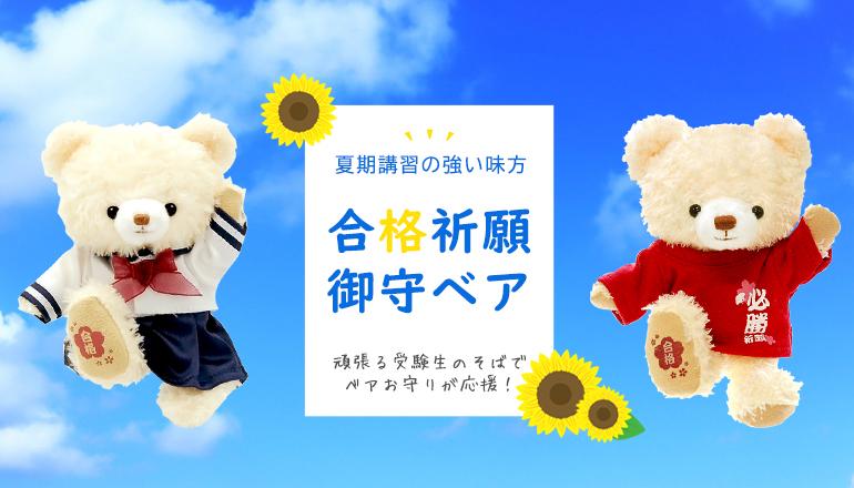 五月人形 幸せと成長を願う、袴ベア