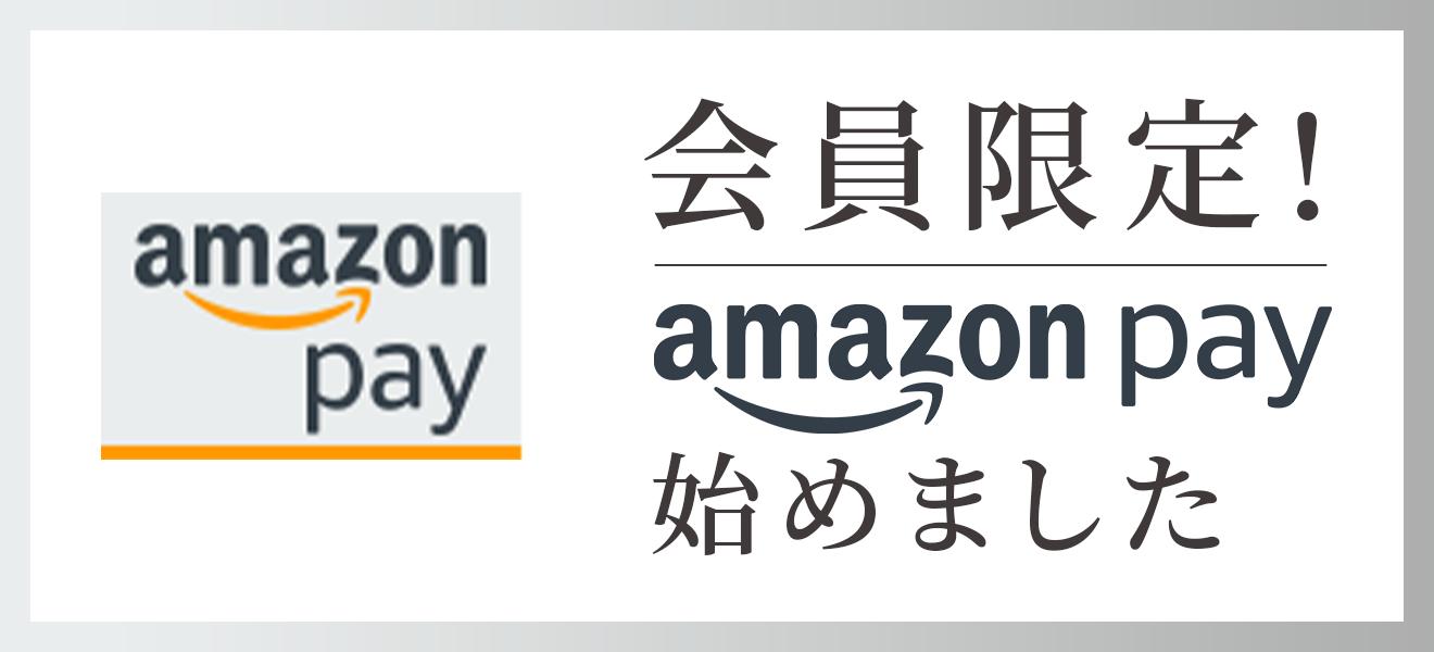 会員限定のAmazonpay決済始めました