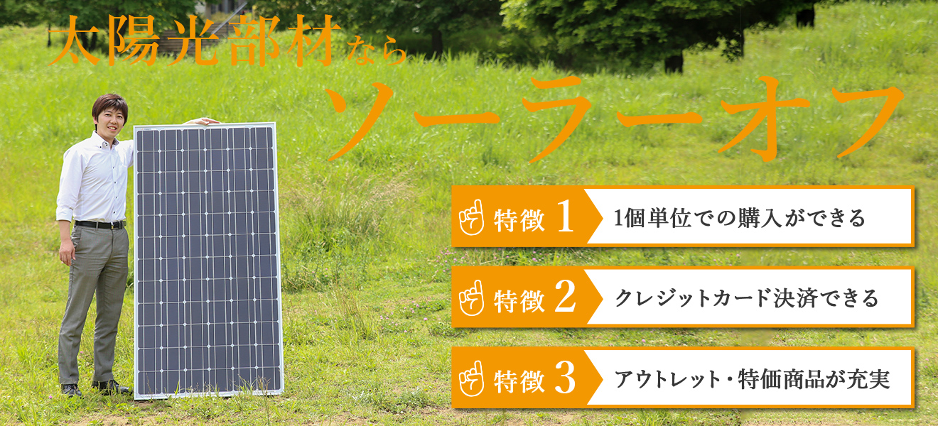 太陽光部材ならソーラーオフ