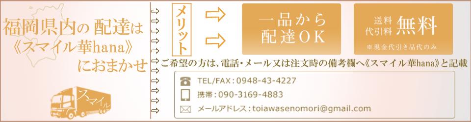 福岡県内の配達はスマイル華hanaにおまかせ